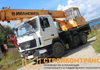 Ивановец КС-35715 на базе МАЗ 5340